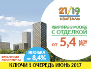 ЖК «Кварталы 21/19». Квартиры от 5,1 млн руб. Квартиры с отделкой от